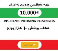 بیمه اتباع ورودی به ایران
