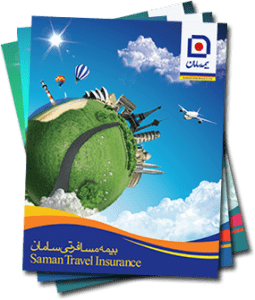 پوشش بیمه سامان مسافرتی