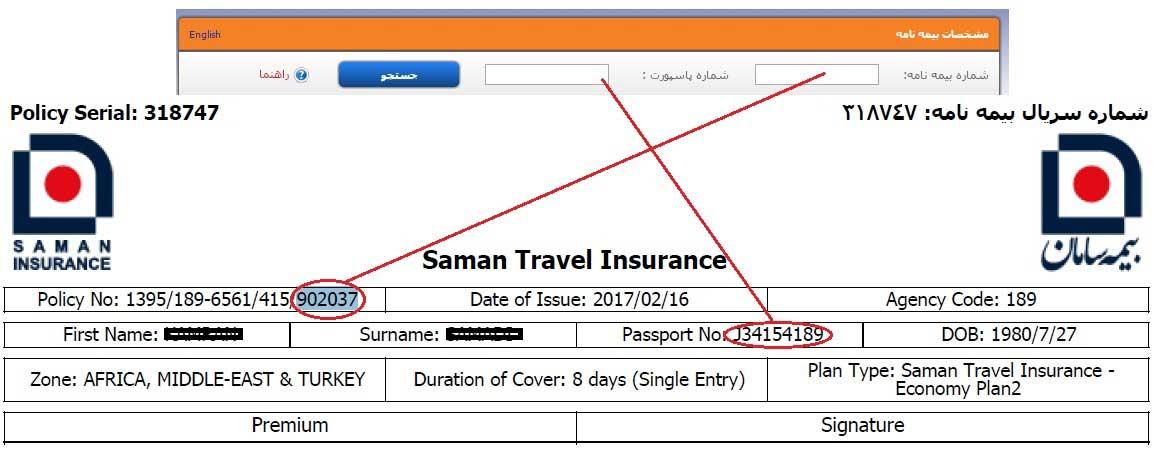 کنترل اعتبار بیمه نامه مسافرتی