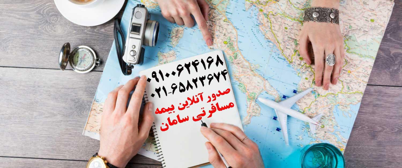 فروش آنلاین بیمه مسافرتی سامان