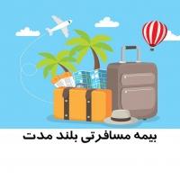 بیمه مسافرتی بلند مدت