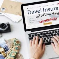 بیمه مسافرتی دانشجویی