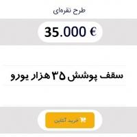 بیمه مسافرتی سامان 35 هزار یورو