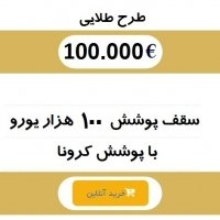 بیمه مسافرتی 100 هزار یورو با پوشش کرونا