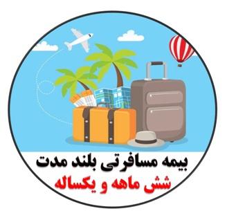 بیمه مسافرتی بلند مدت سامان